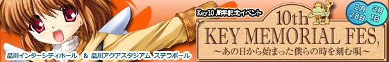 kEY MEMORIAL FES