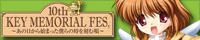『KEY 10th MEMORIAL FES,』特設ページオープンへ