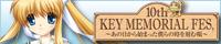 key10周年イベント!