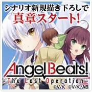 Angel Beats!The Last Operation