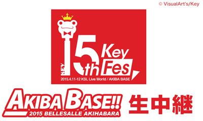 akibabase_keyinfo0410.jpg
