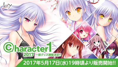 character1_2017_keyinfo0511.jpg