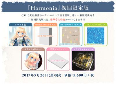 harmonia_keyinfo_0316_2.jpg