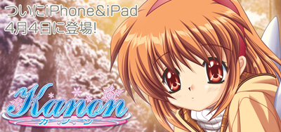 iphone_kanon_keyinfo.jpg