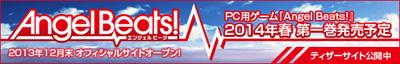 key_info_angelbeats1128_banner.jpg