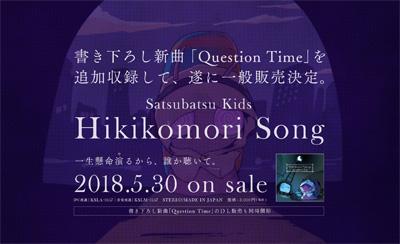 keyinfo0326_hikikomori.jpg