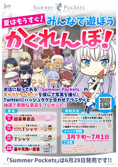 keyinfo0328_kakurenbo_poster.jpg