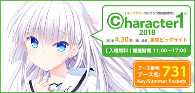 keyinfo0406_character1_image.jpg