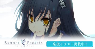 keyinfo0406_kawakami_ouen.jpg