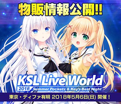 keyinfo0424_ksl2018_goods.jpg