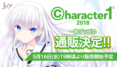 keyinfo0510_vakoubaibu_character1.jpg