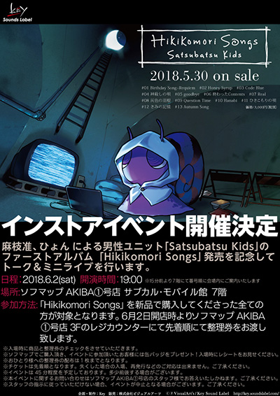 keyinfo0511_satsubatsu_poster.jpg
