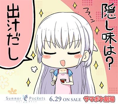 keyinfo0529_samaboke.jpg