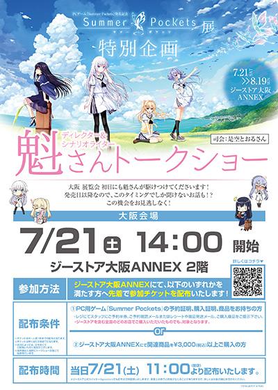 keyinfo0704_poster.jpg