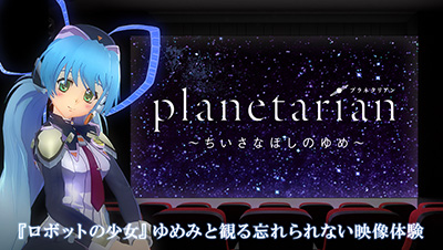 keyinfo0709_planetarian1.jpg