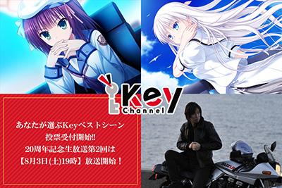 keyinfo0716_1.jpg