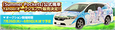 keyinfo0720_car_auction_title_image.jpg