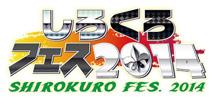 keyinfo0822_sirokuro_01.jpg