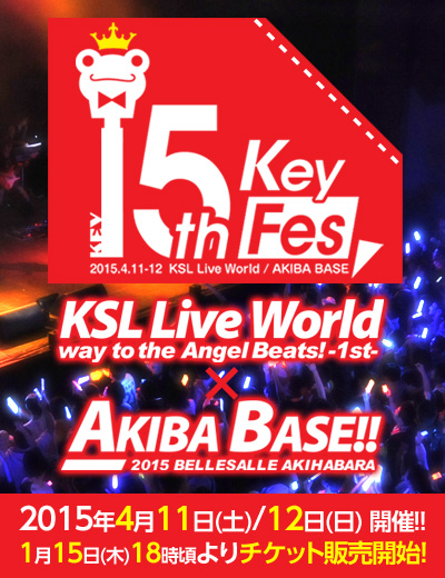 keyinfo_0113_key15th.jpg
