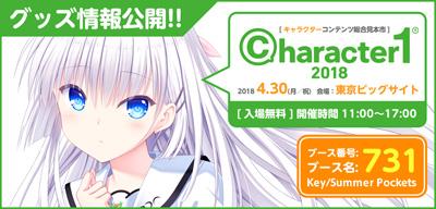 keyinfo_0419_character1.jpg
