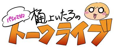 keyinfo_0422_talklive.jpg