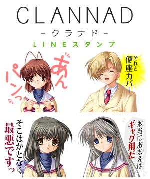 keyinfo_clannad_line.jpg