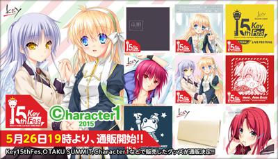 keyinfo_key15th_item_image.jpg