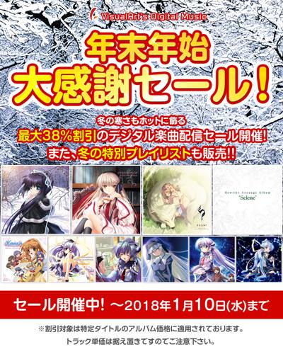 keyinfo_winter_sale.jpg