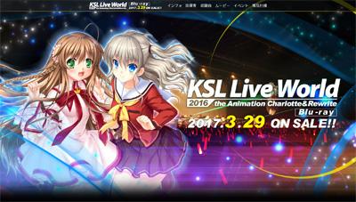 ksl2016_blu-ray_img0210.jpg
