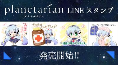 planetarian_line_stamp.jpg