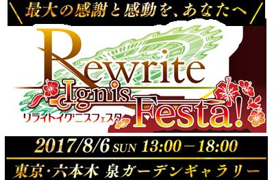 rewrite_festa_keyinfo0621_1.png