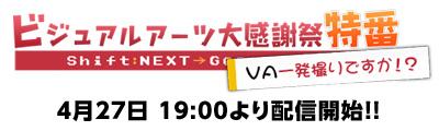 va20th_special_bangumi.jpg