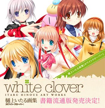 whiteclover_20130514_keyinfo.jpg