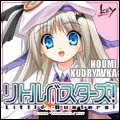Key Little Busters