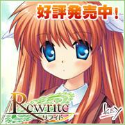 Rewrite 応援中!