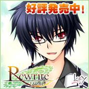 「Rewrite」応援中!