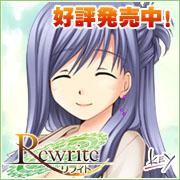 rewrite応援中!
