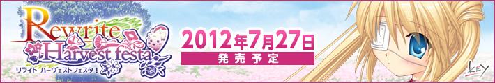 Rewrite Harvest festa!応援中!